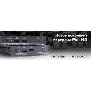 Kramer KDS-EN4 и KDS-DEC4 – передача Full HD по IP.