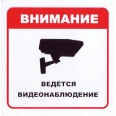 """Знак """"Ведется видеонаблюдение"""", 100*100мм"""